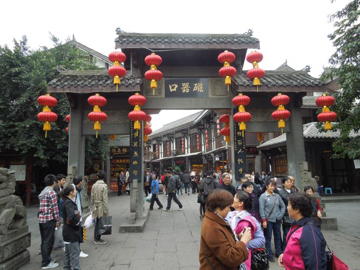 Gate of Ciqikou